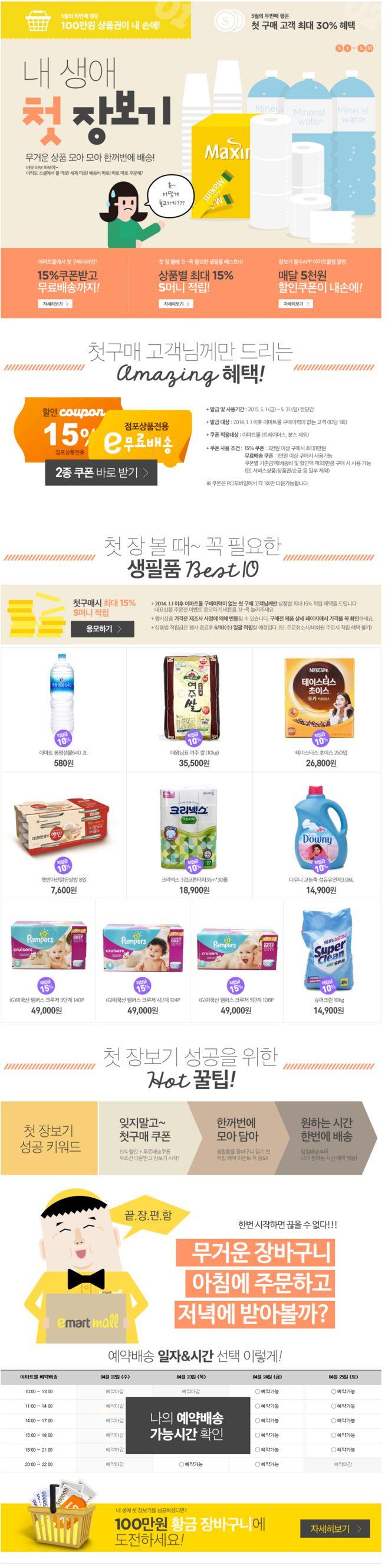 신세계적 쇼핑포털 SSG.COM