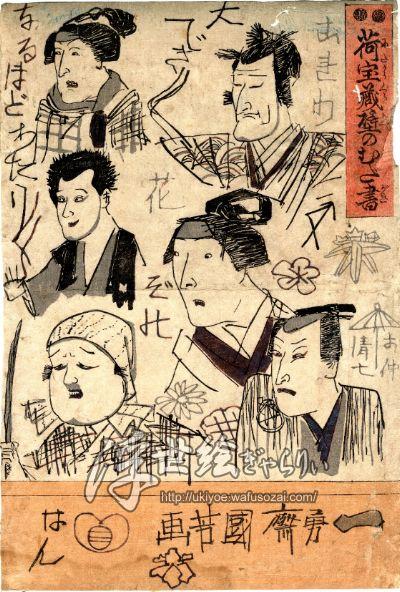「荷宝蔵壁のむだ書き」勇斎国芳(歌川国芳) 画/弘化4年(1847年)