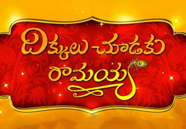 Dikkulu Choodaku Ramayya, Dikkulu Choodaku Ramayya Review, LIVE UPDATES, Dikkulu Choodaku Ramayya Rating, Dikkulu Choodaku Ramayya Movie Review, Dikkulu Choodaku Ramayya Movie Rating, Dikkulu Choodaku Ramayya Telugu Movie Review, Naga Shaurya, Sana Maqbool