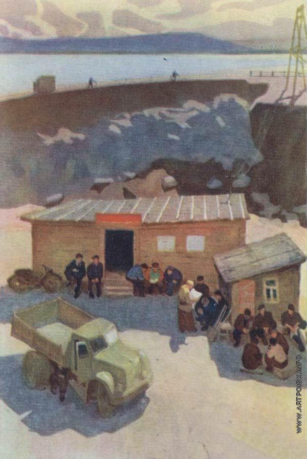 Попков Виктор Ефимович [1932—1974] Контора в котловане. 1958