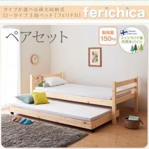 タイプが選べる頑丈ロータイプ収納式3段ベッド【fericica】フェリチカペアセット