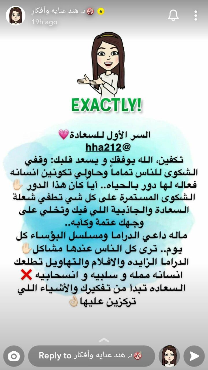 Pin By Mechria Benahmed On اتيكيت وشخصية Queen Quotes Kids Education Baby Education