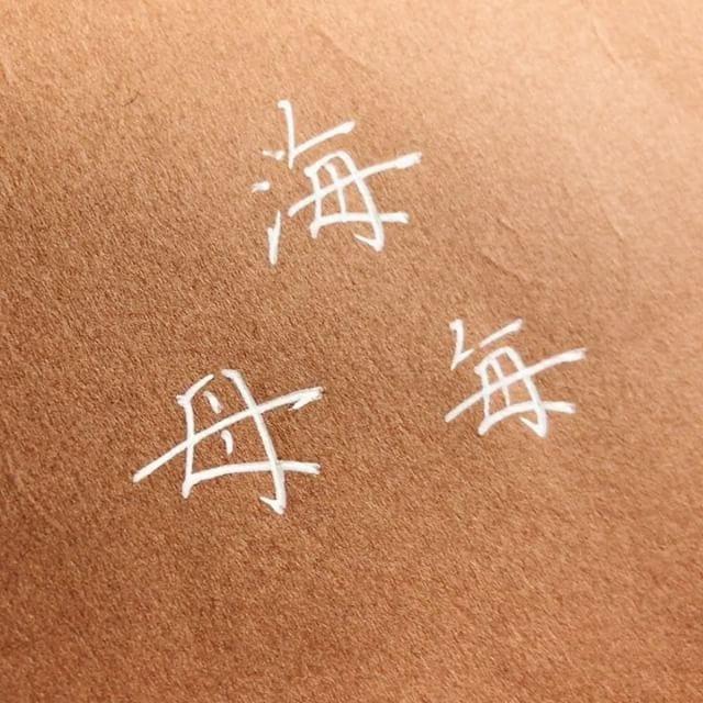 母は中身がてんてん。 . . #母#海 #字#書#書道#ペン習字#ペン字#ボールペン #ボールペン字#ボールペン字講座#硬筆 #筆#筆記用具#手書きツイート#手書きツイートしてる人と繋がりたい#文字#美文字 #calligraphy#Japanesecalligraphy