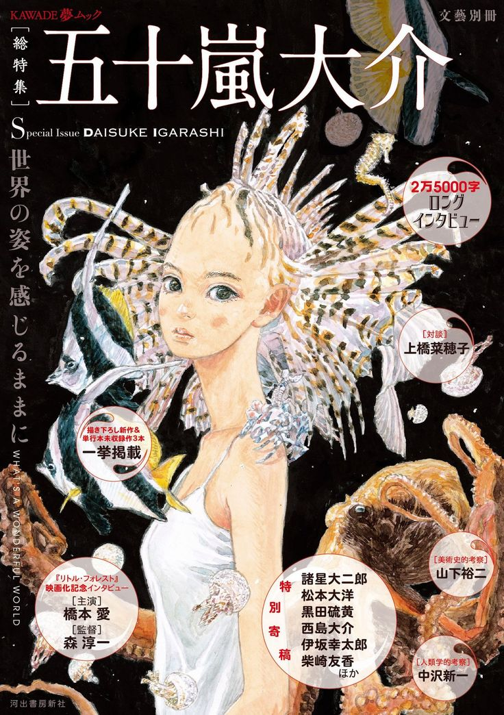 """Daisuke Igarashi special cover in """"KAWADE夢ムック"""" (will be released soon)"""