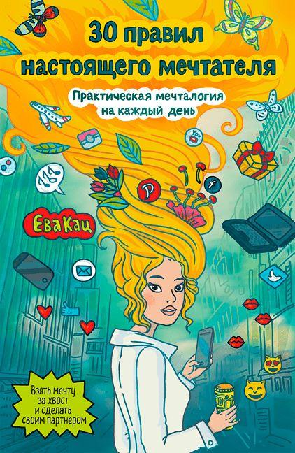 Книги по саморазвитию — МИФ | Книги, Списки книг, Мечтатели