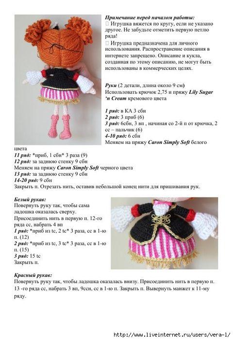 Куклы Лалапупси♡2