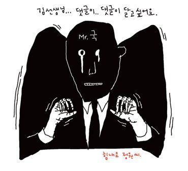 새빨간 연애편지 [2014.03.31 제1004호]       [노 땡큐!]