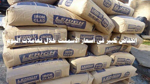 انخفاض كبير في أسعار الأسمنت اليوم وننشر سعر الطن بكل الشركات Oron Iron Wood