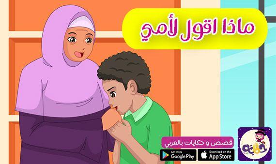قصص تربوية للاطفال مكتوبة قصص اطفال هادفة قصص سلوكية مصورة للاطفال وقصص تربوية Arabic Books App Store App