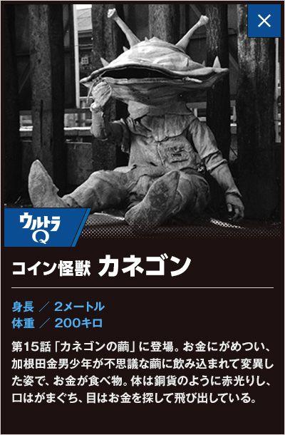 あなたが選ぶウルトラ怪獣 決選投票|祝ウルトラマン50 乱入LIVE!怪獣大感謝祭|NHK