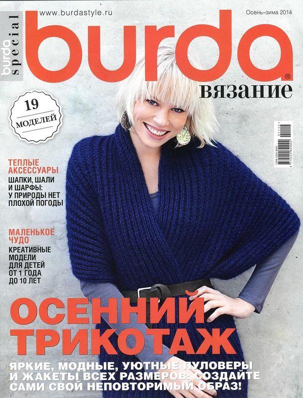 Альбом«Burda special 2014 Вязание». Обсуждение на LiveInternet - Российский…
