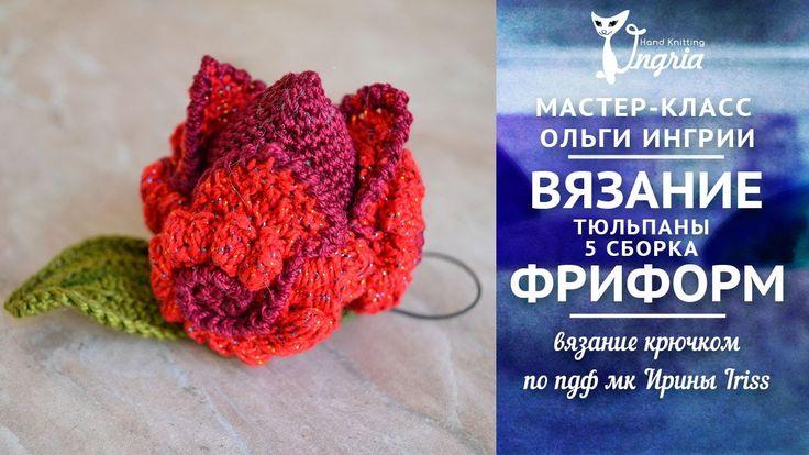 Вязание крючком видео ❦ Вязаные тюльпаны ч. 5 сборка цветка
