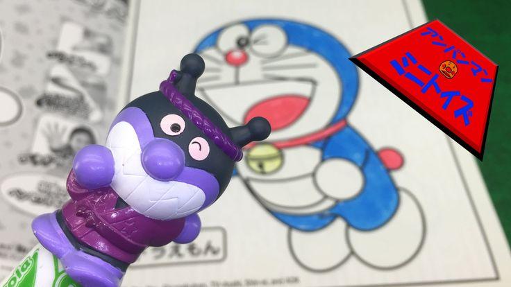 Doraemon 3D Animation❤バイキンマンとドラえもんぬりえ アンパンマン おもちゃアニメ