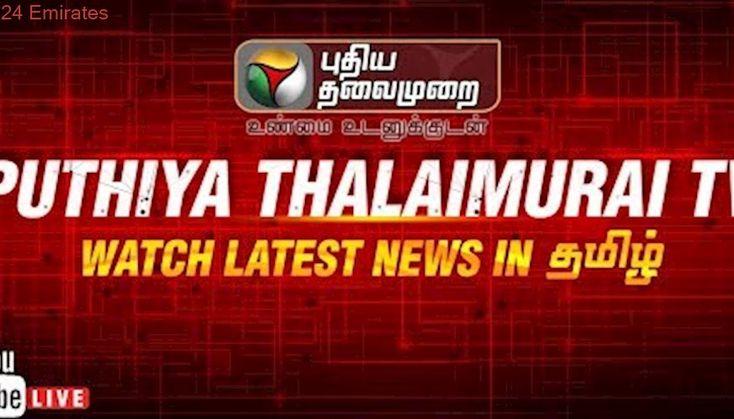 🔴 LIVE: ஆர்.கே. நகர் தேர்தல் முடிவுகள் | Puthiya Thalaimurai TV | RK Nagar Election Result | நேரலை