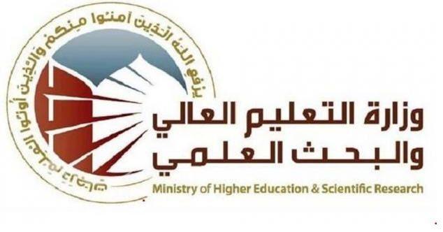 وزارة التعليم العالي تعلن عن بدء التقديم للدراسات العليا Higher Education Education Social Security Card