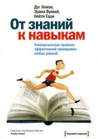 От знаний к навыкам (fb2) | Либрусек