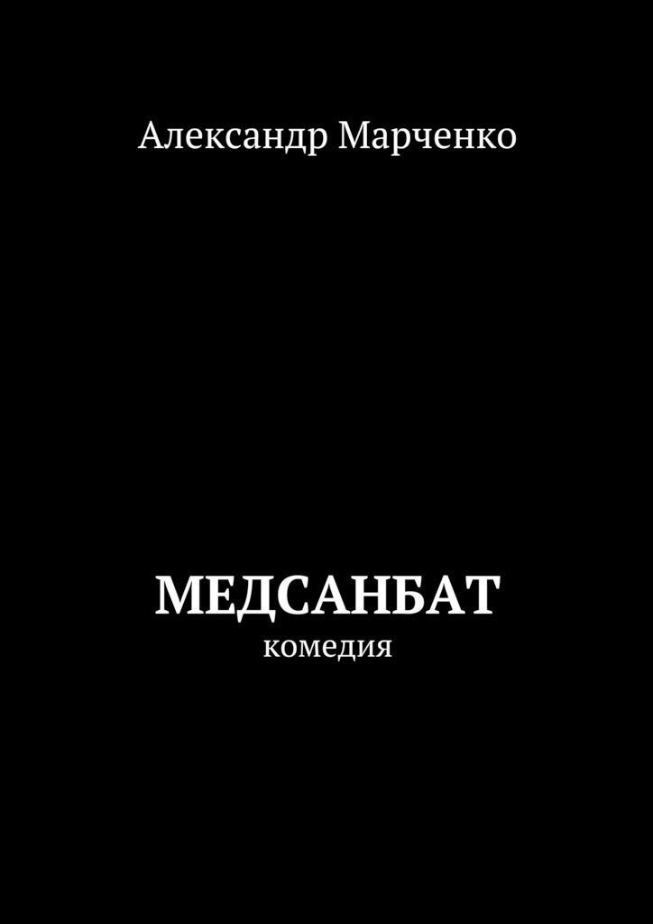 Медсанбат #чтение, #детскиекниги, #любовныйроман, #юмор, #компьютеры, #приключения