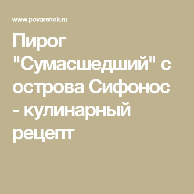 """Пирог """"Сумасшедший"""" с острова Сифонос - кулинарный рецепт"""