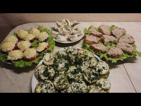 ЗАКУСКИ на праздничный стол Закуски на ПРИРОДУ ВКУСНАЯ закуска на стол Snacks - YouTube