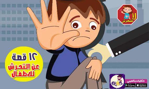 12 قصة عن التحرش للاطفال من قصص اطفال مصورة بتطبيق حكايات بالعربي قصص مصورة لحماية أطفالنا من التحرش الجنسي وكيفية التعامل مع قصص Arabic Kids Pikachu Character