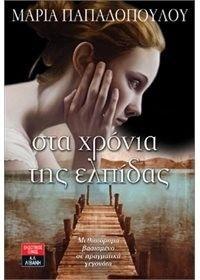Στα Χρόνια της Ελπίδας -Παπαδοπούλου Μαρία(Εκδόσεις Λιβάνη)