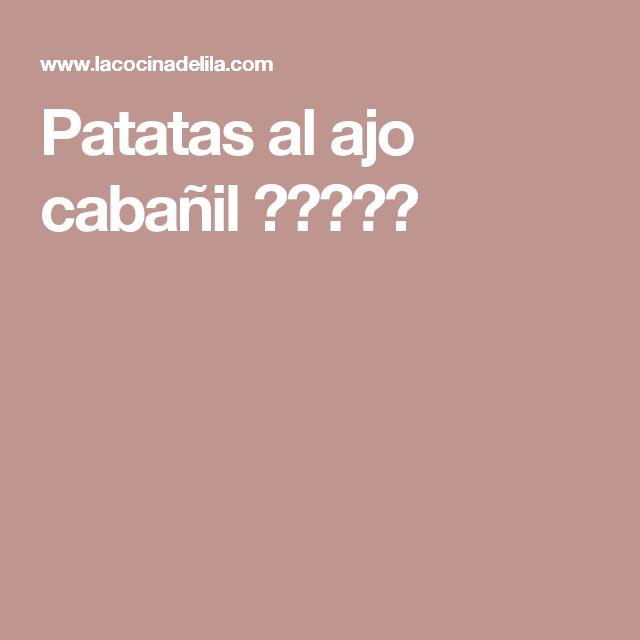 Patatas al ajo cabañil ★★★★★
