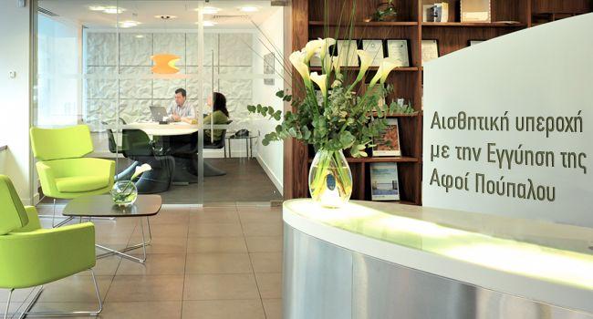 Ανακαίνιση γραφείου με λειτουργικότητα και αισθητική! | Πούπαλος
