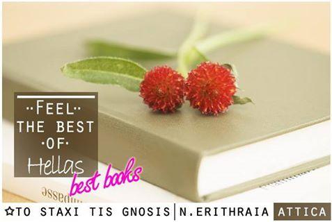 #books #StaxiTisGnosis #Literature