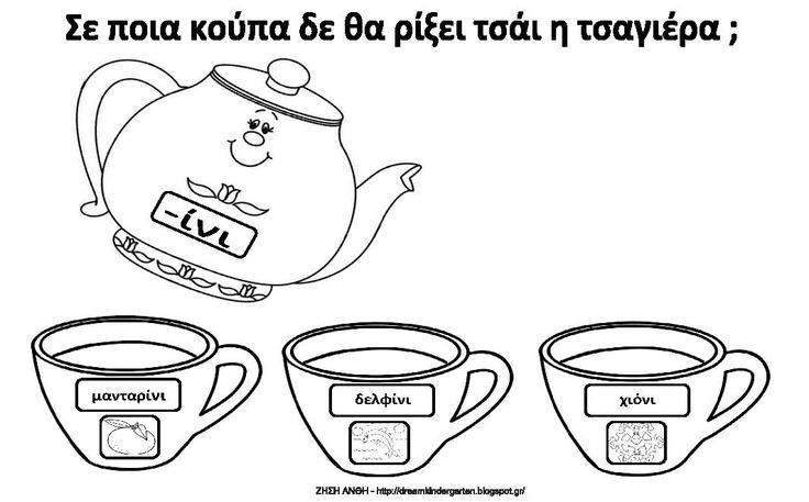 Το νέο νηπιαγωγείο που ονειρεύομαι : Ώρα για τσάι με ασπρόμαυρες εικόνες