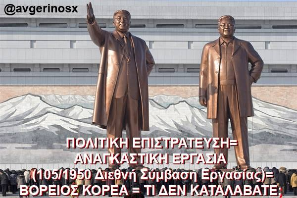 ΠΟΛΙΤΙΚΗ ΕΠΙΣΤΡΑΤΕΥΣΗ= ΑΝΑΓΚΑΣΤΙΚΗ ΕΡΓΑΣΙΑ (105/1950 Διεθνή Σύμβαση Εργασίας)= ΒΟΡΕΙΟΣ ΚΟΡΕΑ = ΤΙ ΔΕΝ ΚΑΤΑΛΑΒΑΤΕ; #pasok #greek #government #north #korea