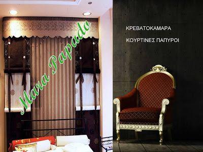 ΑΑΑ Κουρτίνες Mara Papado - Designer's workroom - Curtains ideas - Designs: Κουρτίνες Κρεβατοκάμαρας, Σχέδιο Πάπυροι
