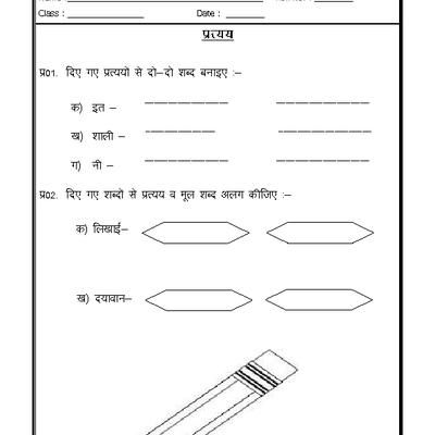 best hindi grammar worksheets hindi worksheets images on  hindi grammar pratyay suffix grammar worksheetsillustration essayessay