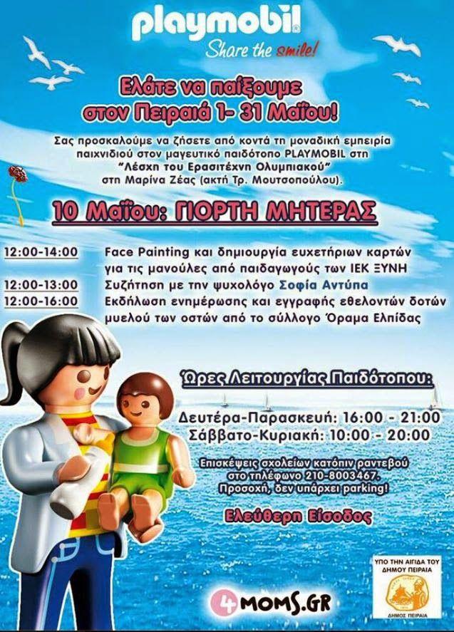 PIRAEUS PLANET (Πειραικος Πλανητης): O Δημαρχος Το Piraeus Planet (Πειραικος Πλανητης) δημιουργηθηκε για την εγκαιρη και εγκυρη ενημερωση του κοσμου του Ολυμπιακου φιλοξενωντας και αναλυωντας ολες τις αθλητικες ειδησεις Καθημερινη 24ωρη ερυθρολευκη ενημερωση και ψυχαγωγια μεσα απο το blog και το Piraeus Planet Web RadioΠειραια Γιαννης Μωραλης για την Γιορτη ...