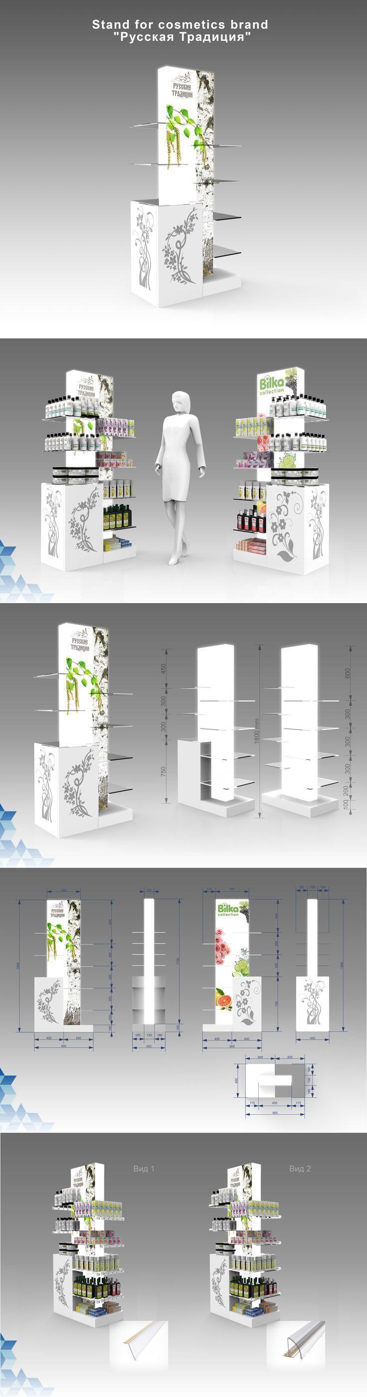 "POSM Design Sales racks for cosmetics brand ""Русская традиция"""