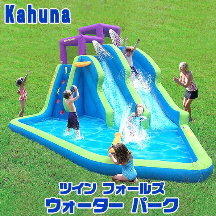 楽天市場 在庫有り 大型遊具 Kahuna ツイン フォールズ