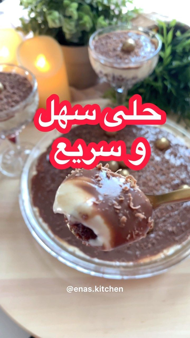 Enas Kitchen On Instagram Enas Kitchen Enas Kitchen المكونات كيك بيتي كروك جا Food Yummy Food Yummy