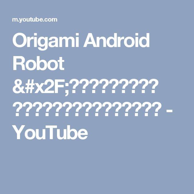 Origami Android Robot /พับกระดาษ หุ่นยนต์แอนดรอย - YouTube