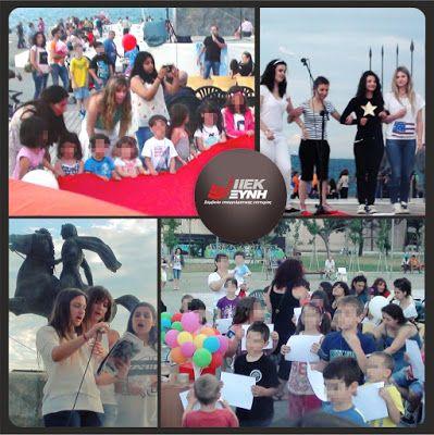 Ο Τομέας Προσχολικής Αγωγής του ΙΕΚ ΞΥΝΗ Μακεδονίας στο πλαίσιο της συνεργασίας του με τις Εκδόσεις ΔΙΑΠΛΟΥΣ συμμετείχε στο Φεστιβάλ Βιβλίου Θεσσαλονίκης!