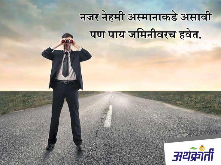 सुविचार मराठी quotes Marathi Success Online checks