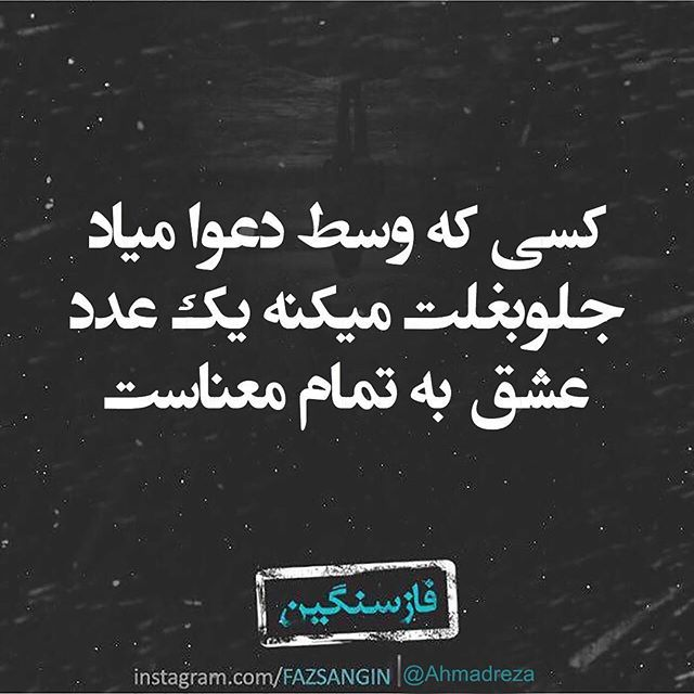 عکس نوشته فاز سنگین عاشقانه و رومانتیک Friends Quotes Funny Deep Thought Quotes Old Quotes