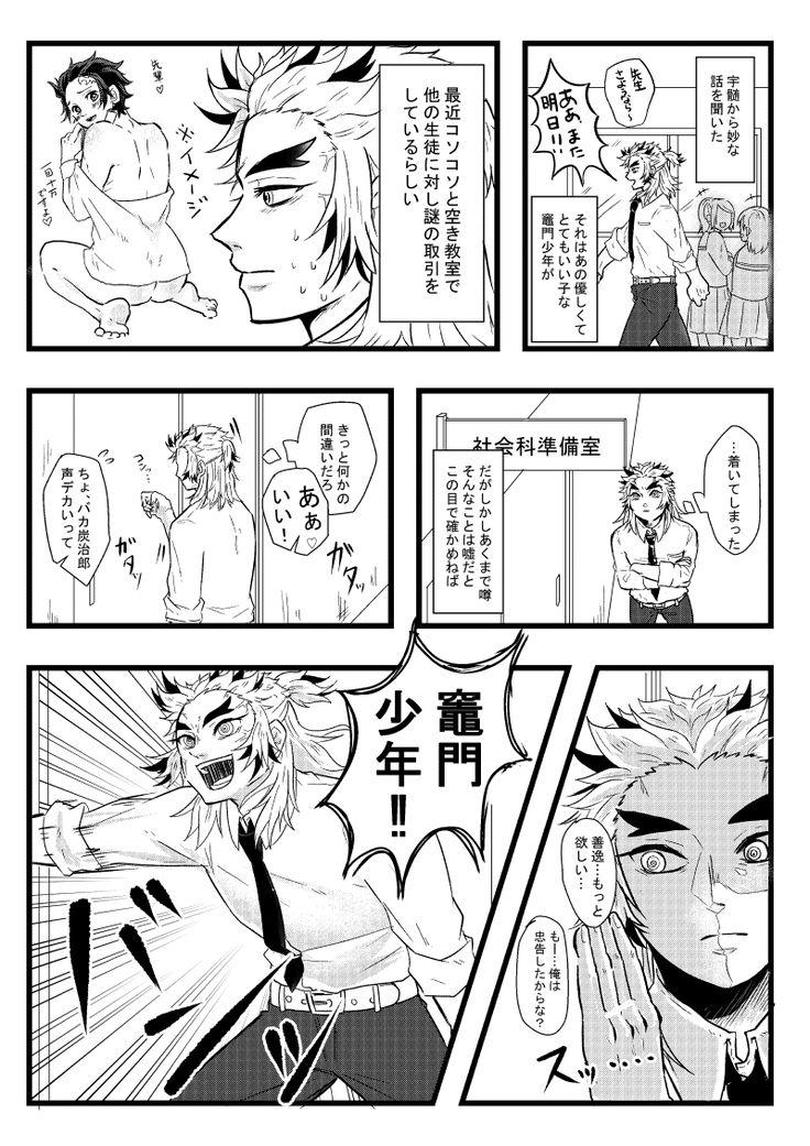 ゲイ 漫画 練炭