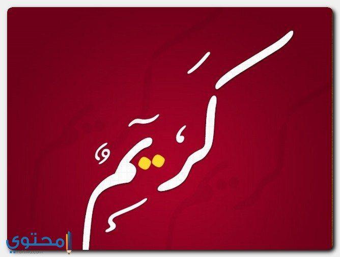 معنى اسم كريم Kareem وصفات حامل الاسم معاني الاسماء Kareem Karim Okay Gesture