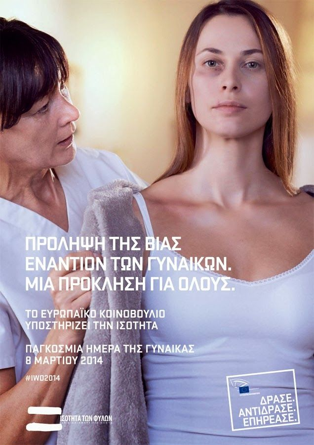 Ψυχοθεραπεία Συμβουλευτική Μαρούσι: Παγκόσμια ημέρα της Γυναίκας 8 Μαρτίου 2014 Πρόληψ...