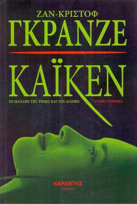 Καϊκέν, του Ζαν-Κριστόφ Γκρανζέ | τοβιβλίο.net