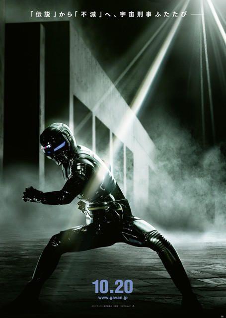 ギャバン: Movie Posters, Xor, Le Film, 刑事 ギャバン, Graphics Design, Film Posters, 2012 Reboot, Sheriff Gavan, Spaces Sheriff