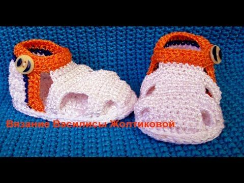 Пинетки крючком сандалики baby booties knitting