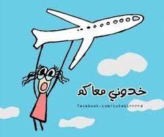 """Résultat de recherche d'images pour """"funny pictures facebook arabic"""""""