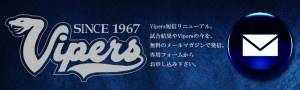 大阪芸術大学 VIPERS