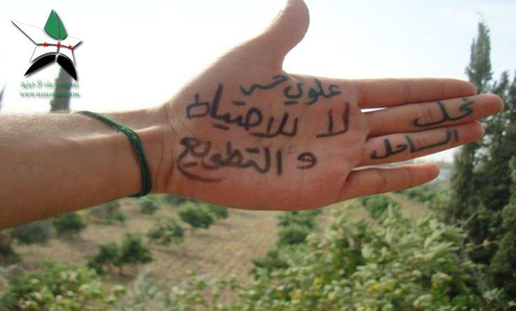 سوريا : فرار الشباب العلويين من خدمة الأسد والاحتياط في الجيش