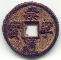 Chong Ning Tong Bao Iron - Northen Song